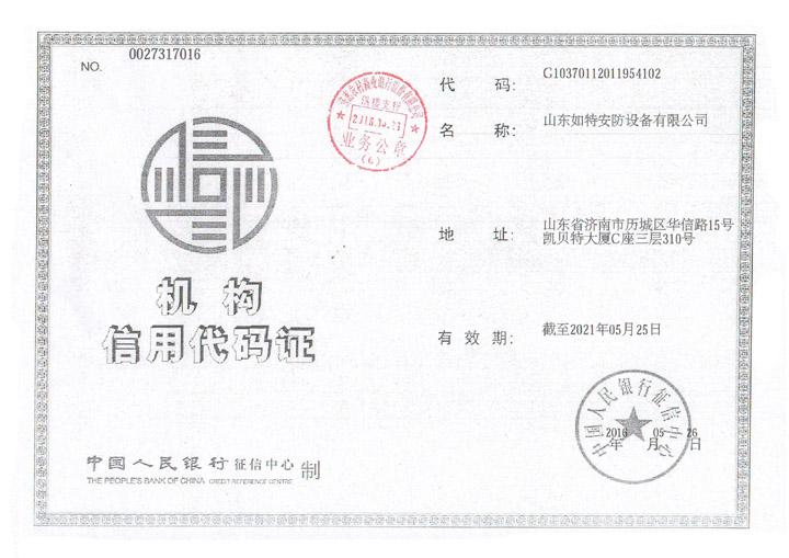 山东如特-组织信用代码证